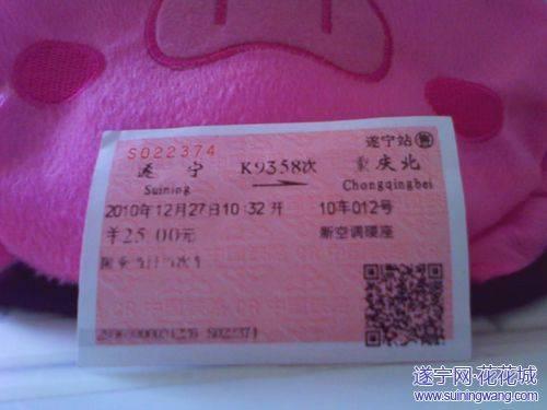 谁要去重庆北 现有张遂宁到重庆北的火车票转让,27号上午10点32的 ...图片 24741 500x375
