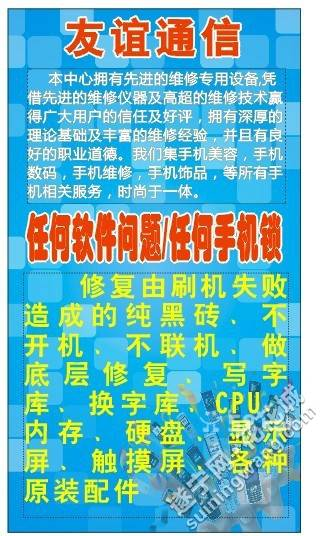 中国智能手机维修市场调查研究报告目录