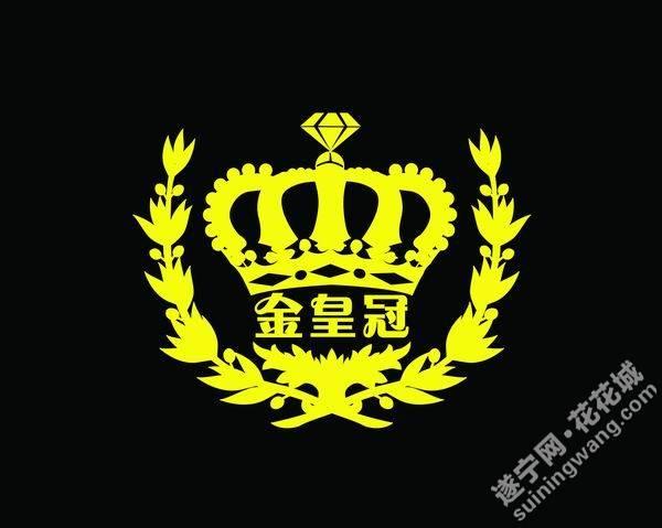 金皇冠logo.jpg