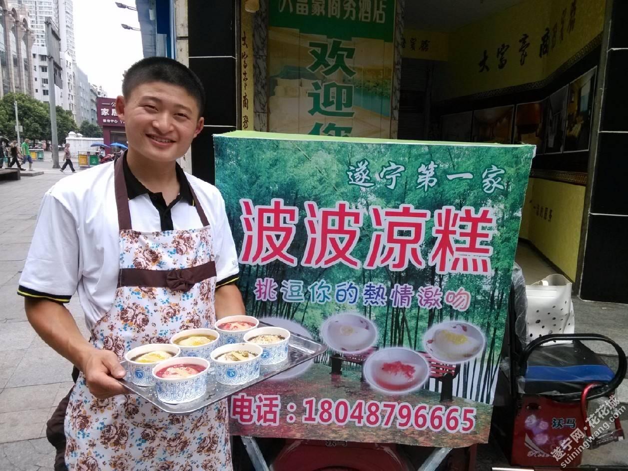 波波遂宁!视频第一碗-【A7】遂宁吃喝玩乐-凉糕最快高铁图片
