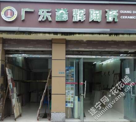 誉辉陶瓷 商务服务