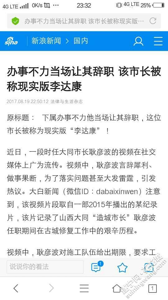 遂宁市长可以学学现实版李达康