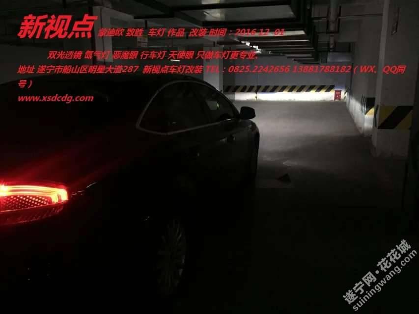 遂宁人民关注的事情 车灯改装 车灯升级 新视点车灯 致胜改车灯 氙气灯