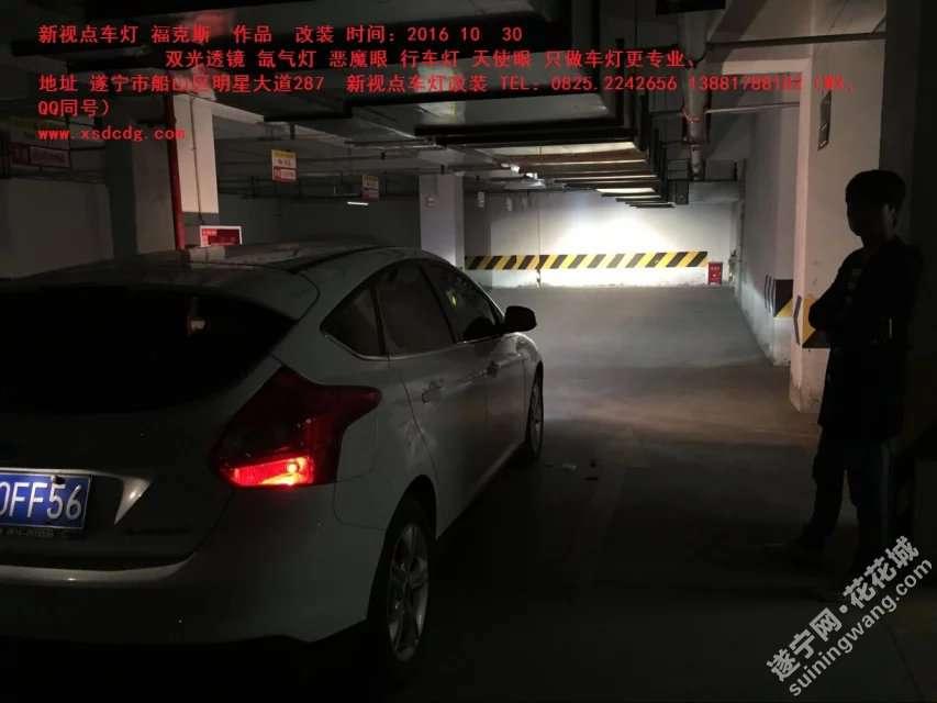 行车安全 车灯升级 遂宁改车灯 双光透镜 氙气灯 恶魔眼 福克斯改车灯