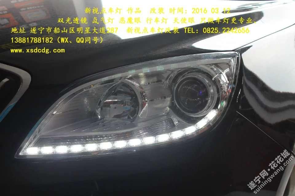 GT改车灯 英朗改车灯 遂宁改车灯 双光透镜 氙气灯 车灯改装