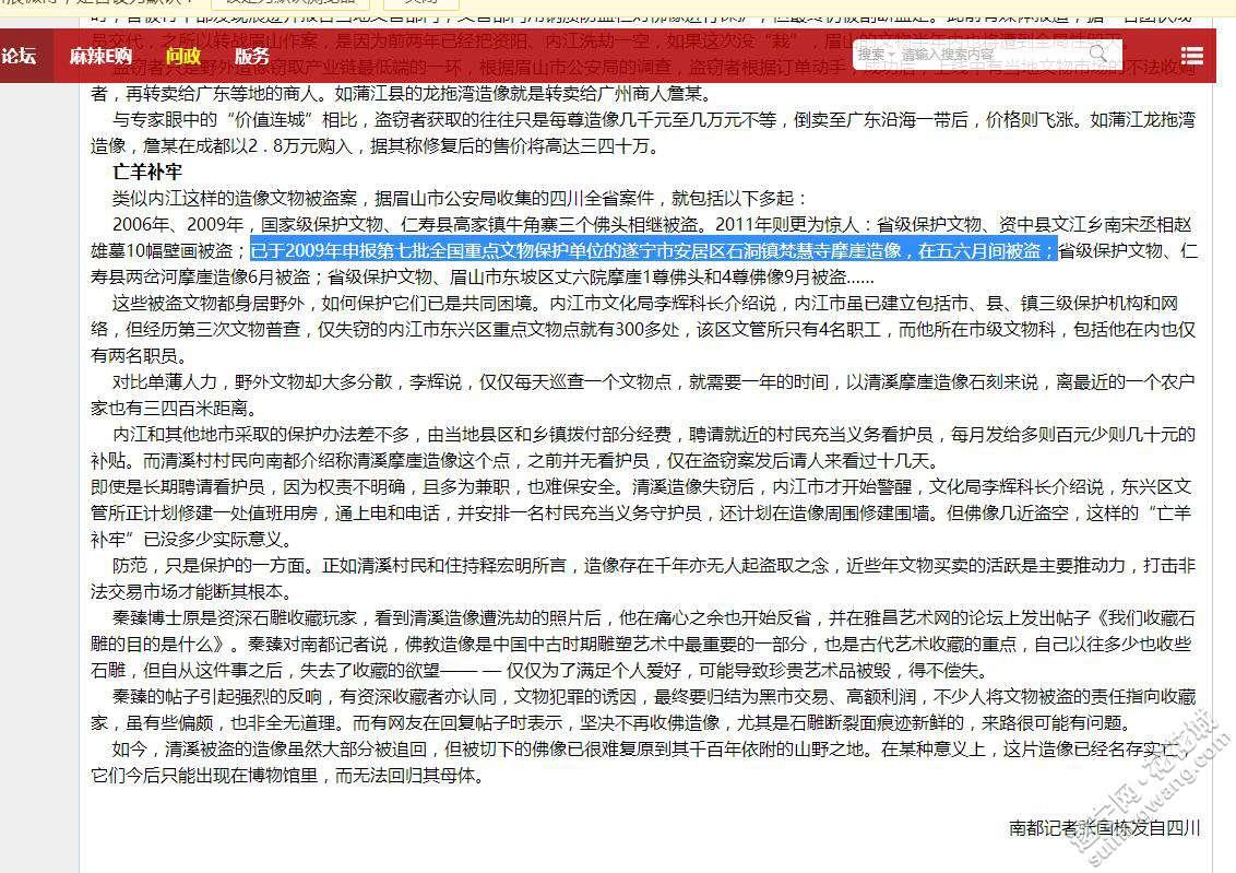 2012年9月5号麻辣社区帖子.jpg