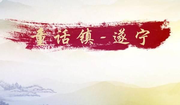 《童话镇》龙8国际pt娱乐官网版