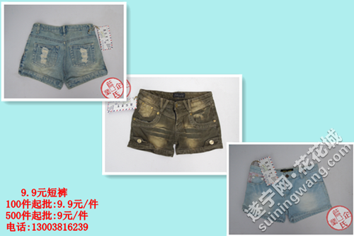 9.9元短裤.png
