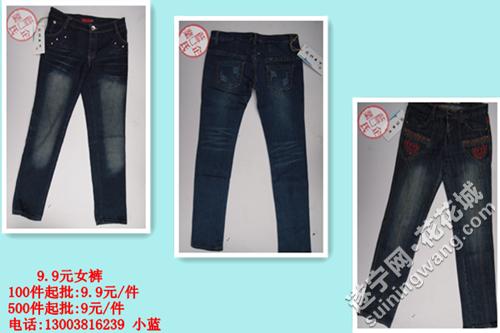 9.9元女裤.png