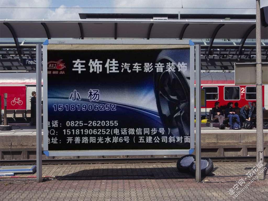 遂宁 车饰佳 音响改装 汽车隔音 汽车贴膜 DVD导航 行车记录仪