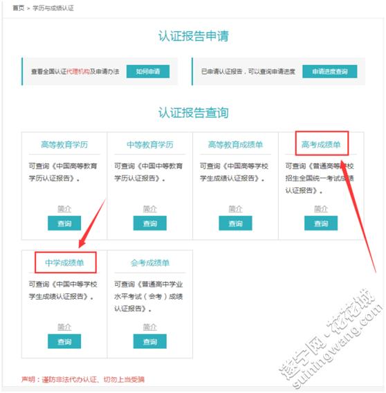 学习网查询.png