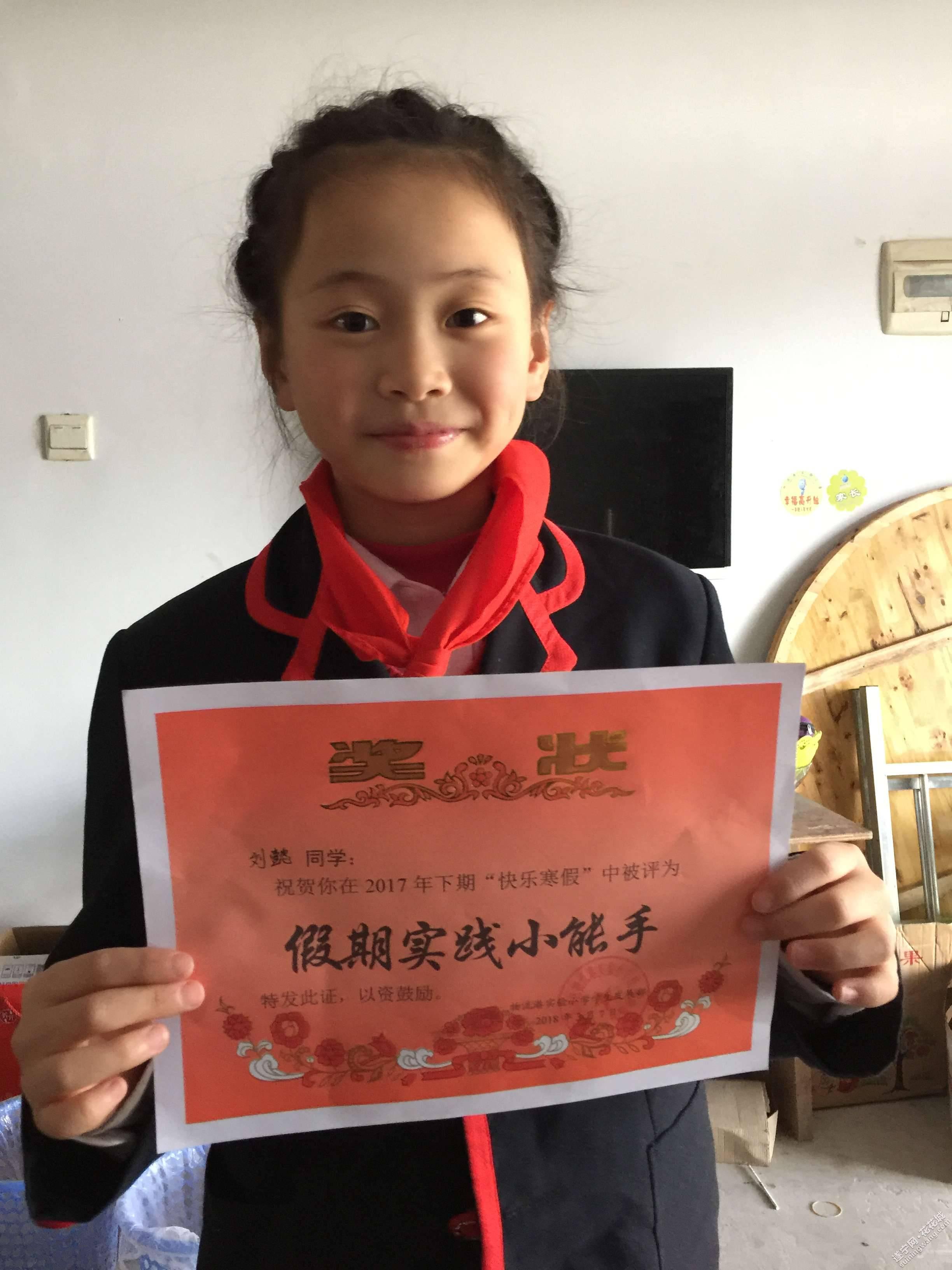 女儿开学得的奖状