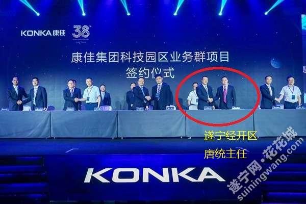 遂宁:拟总投资100亿元,建电子科技产业园