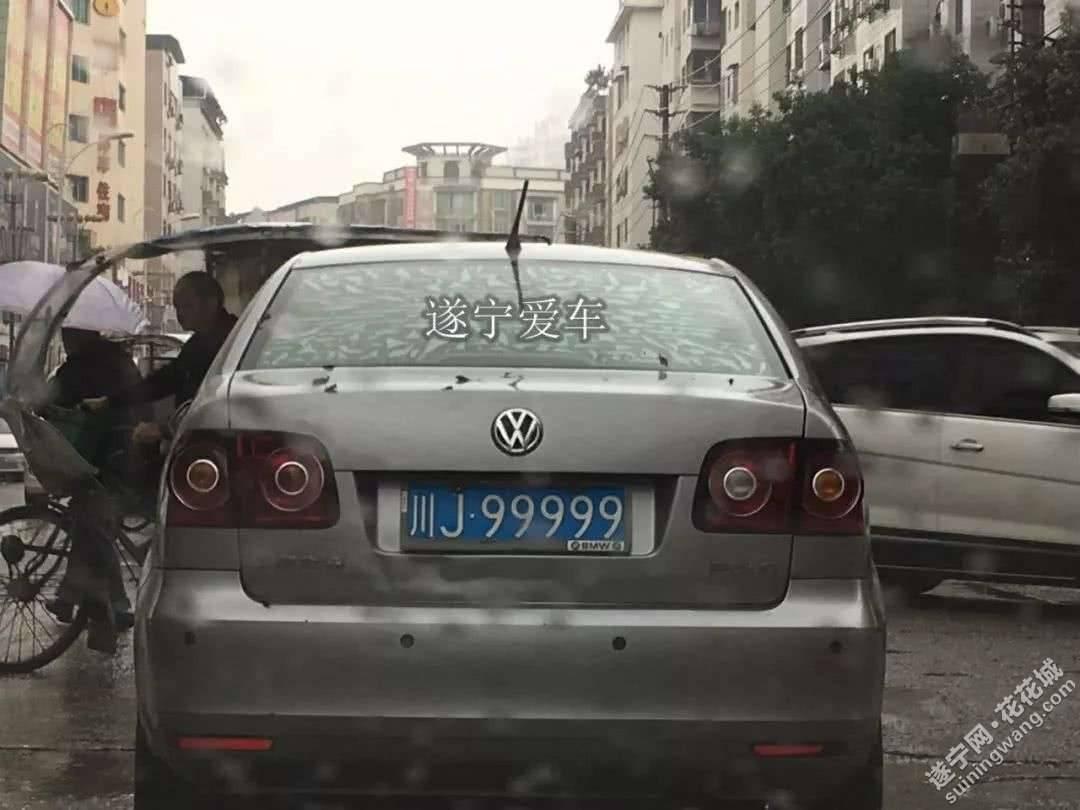 川J·99999的这位车主是一位有故事的人!