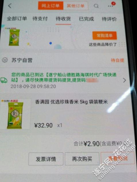 遂宁苏宁易购大米10斤2.9元