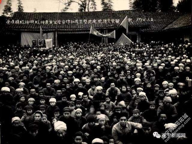 蓬溪县红旗乡红旗农业生产合作社成立.jpg