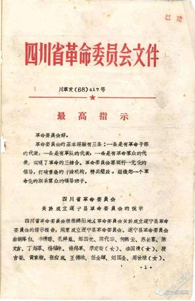 (川革发(68)417号).jpg