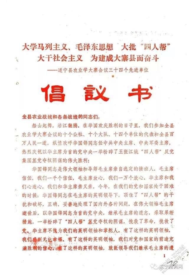 70年代遂宁县农业学大寨倡议书.jpg