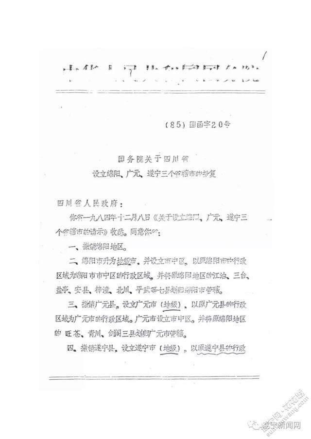 85)国函字20号.jpg