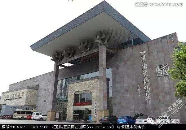 四川宋瓷博物馆.jpg
