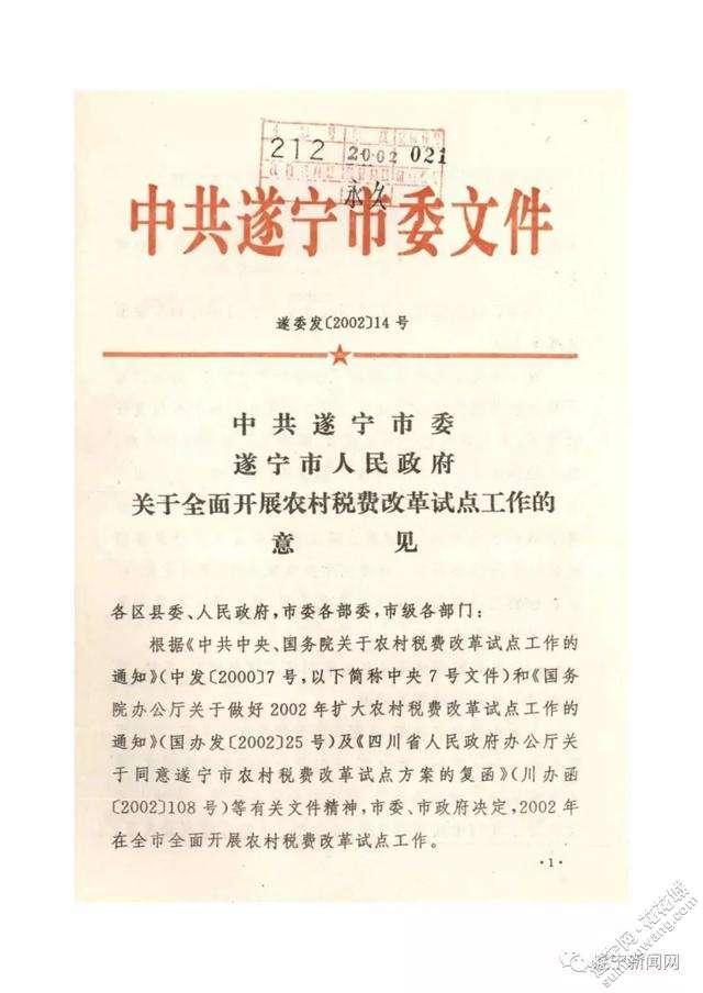 遂委发(2002)14号.jpg