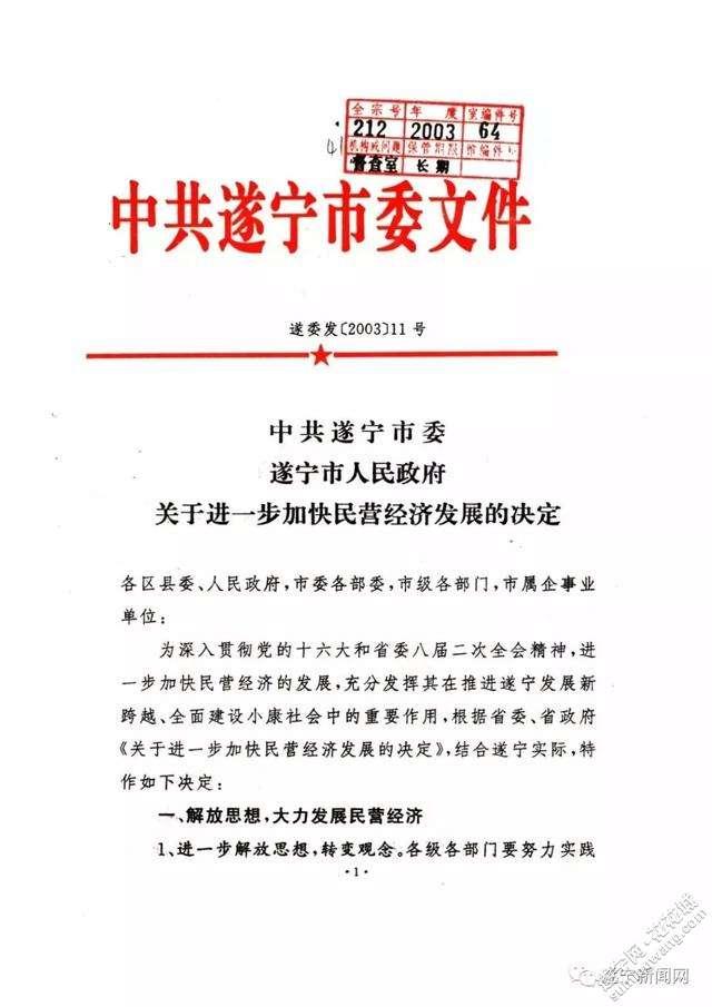 遂委发(2003)11号.jpg