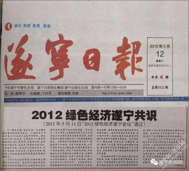 ,高度评价2012绿色经济遂宁会议的.jpg
