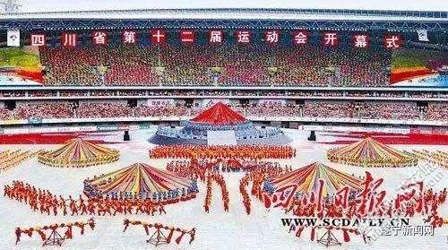 第十二届运动会开幕式在遂宁举行.jpg