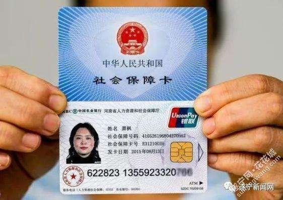 社会保障卡让.jpg