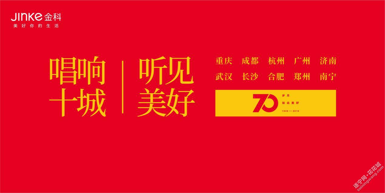 献礼新中国70周年华诞  金科集美携十城百家