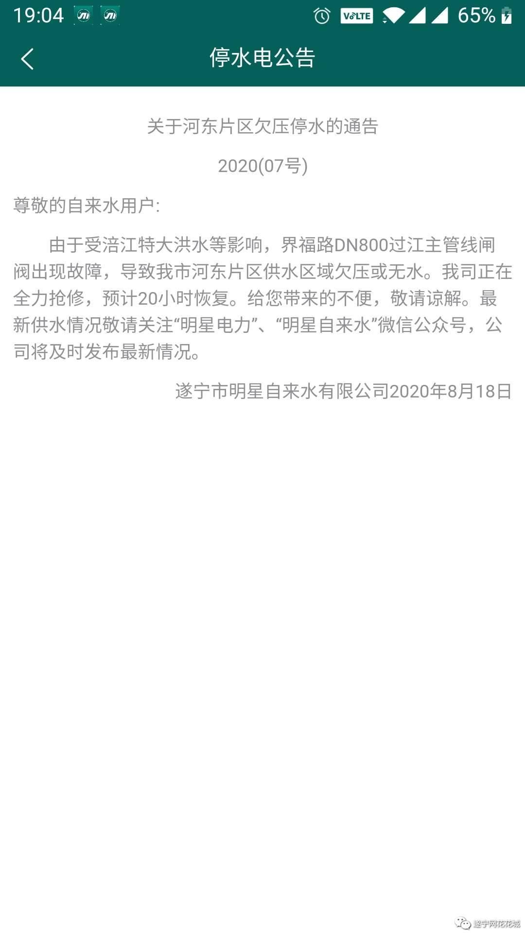 微信图片_20200818190435.jpg