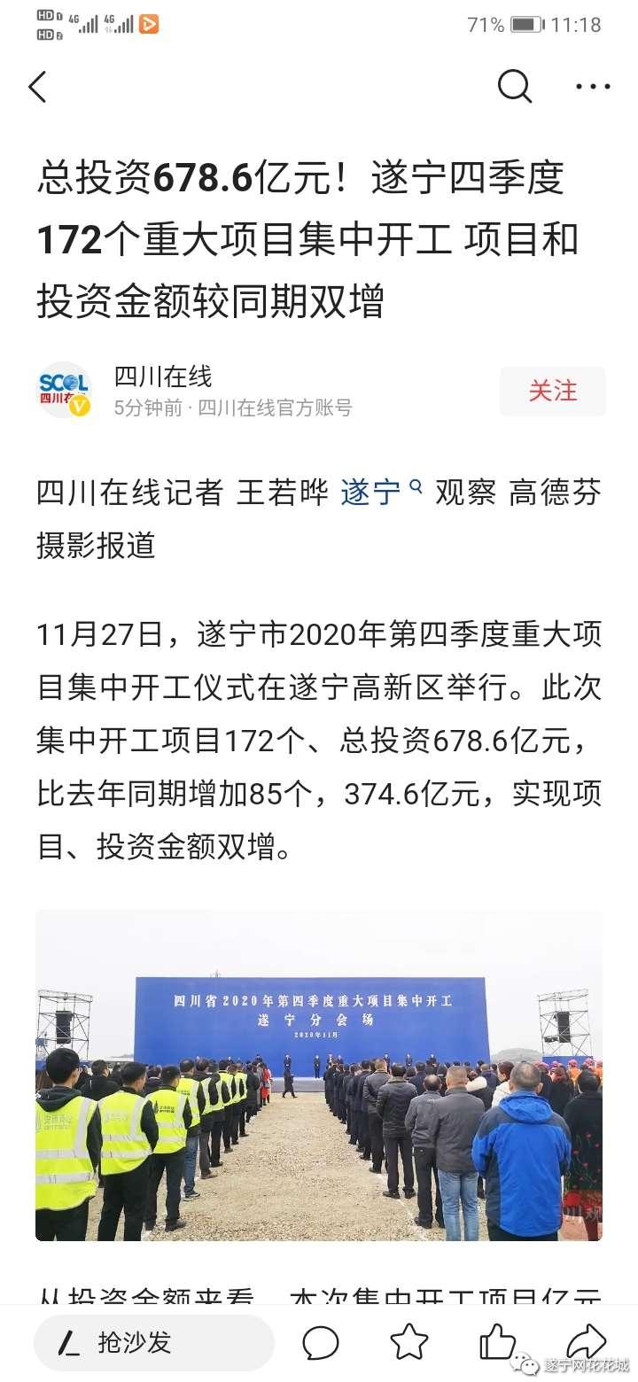 Screenshot_20201127_111824_com.ss.android.article.news.jpg