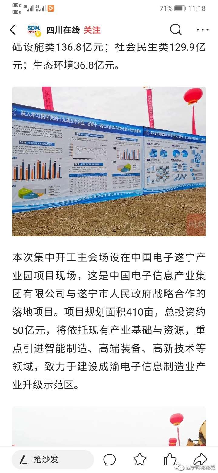 Screenshot_20201127_111835_com.ss.android.article.news.jpg