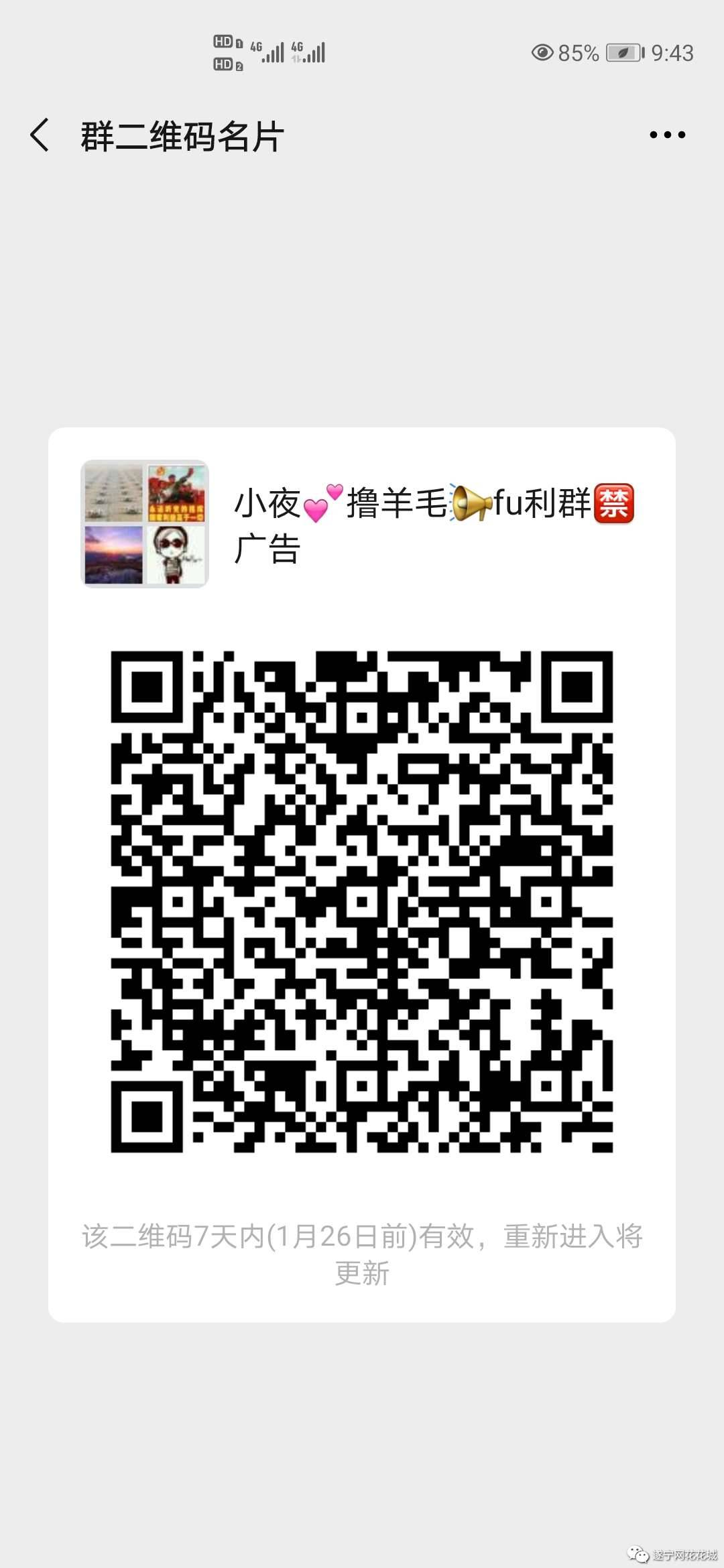 Screenshot_20210119_094307_com.tencent.mm.jpg
