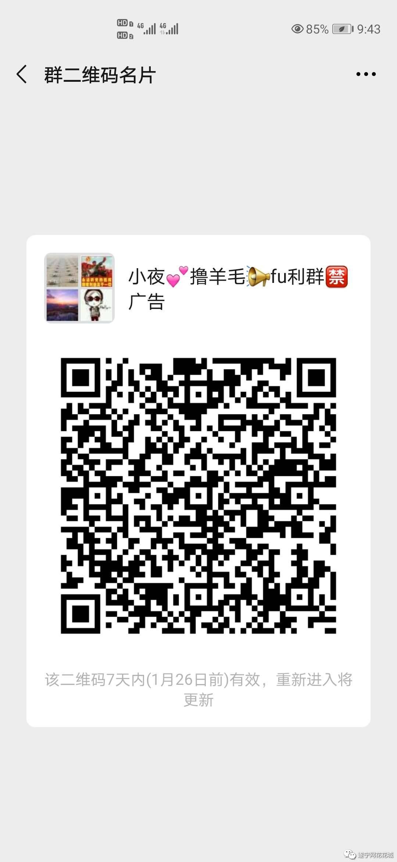 Screenshot_20210119_094307_com.tencent.mm.jpg
