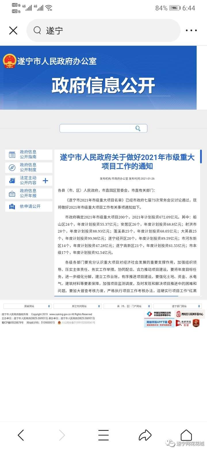 Screenshot_20210128_184439_com.ss.android.article.news.jpg