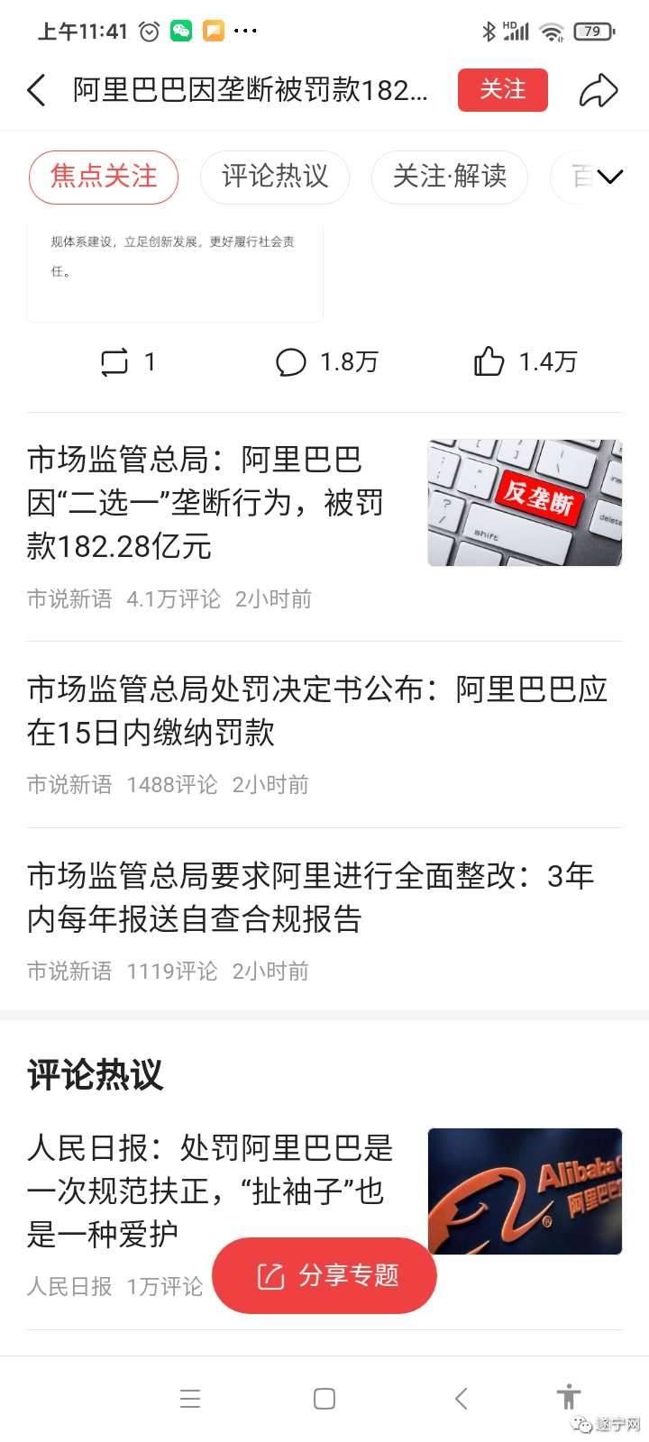 Screenshot_2021-04-10-11-41-15-807_com.ss.android.article.lite.jpg