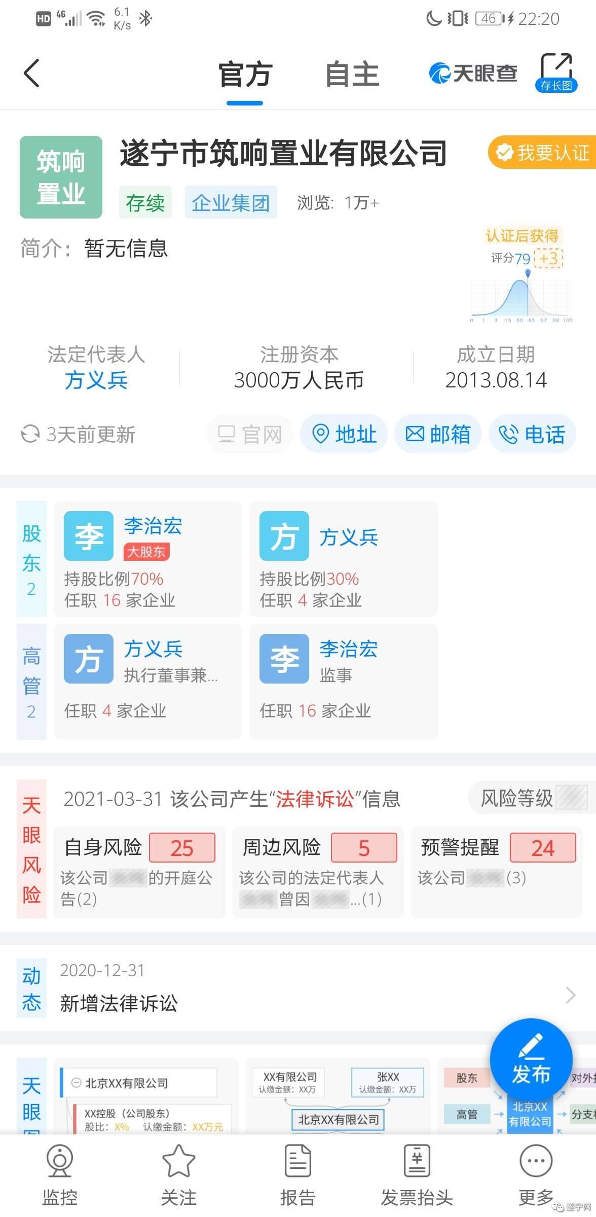 Screenshot_20210420_222030_com.tianyancha.skyeye.jpg