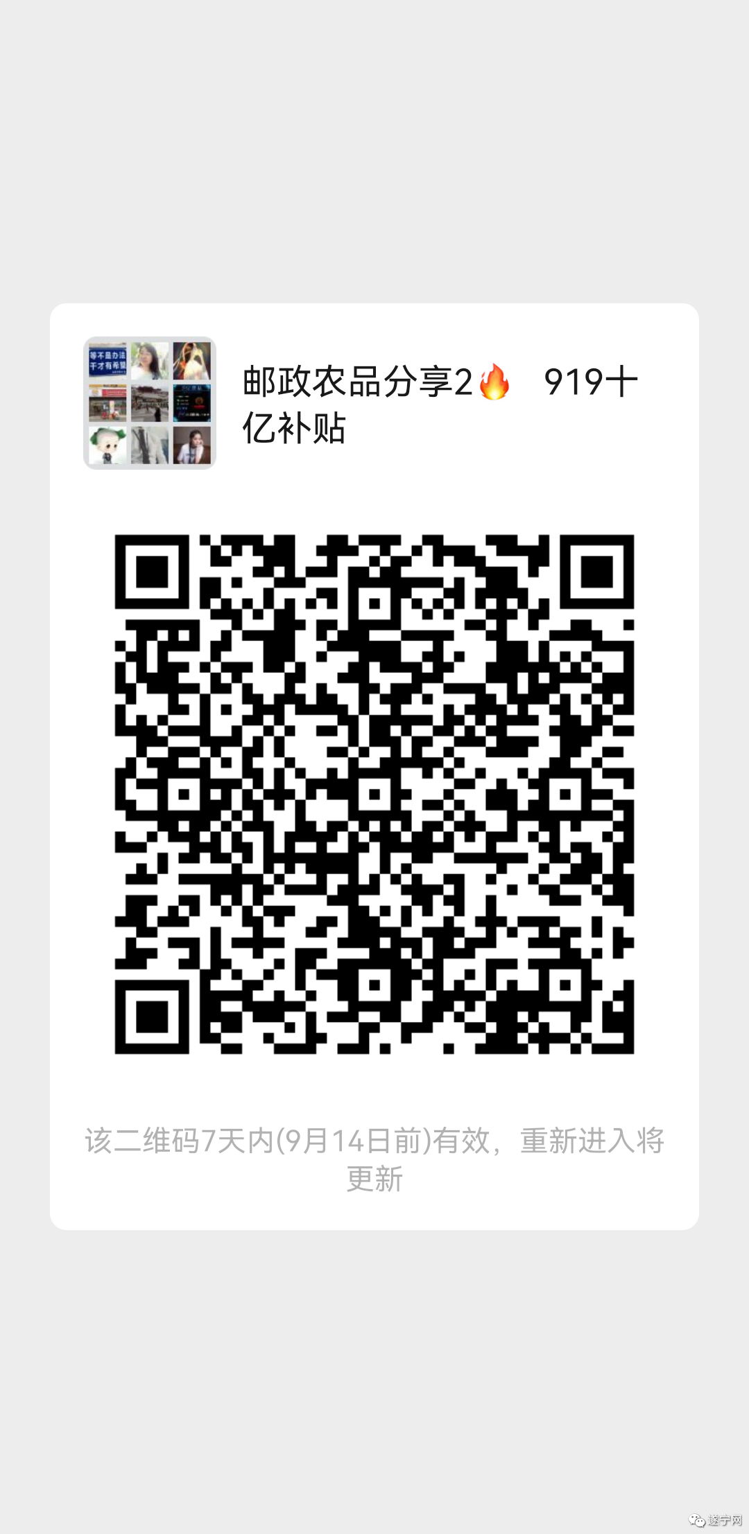 mmqrcode1630964576773.png