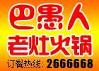 重庆老灶火锅前三强渝宗新贵【巴愚人】试营
