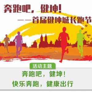 """""""健康奔跑——首届健坤长跑节""""!多重大奖让你停不下来……让健坤带你奔跑吧!"""